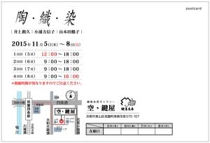 三人展『陶・織・染』DM2