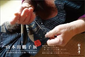 山本田鶴子展|松葉亭DM
