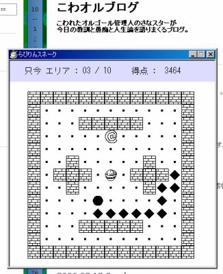 2006年の「らびりんスネーク」画面