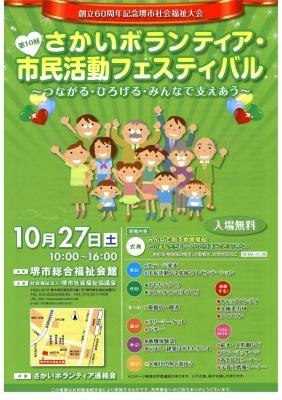 さかいボランティア市民活動フェスティバル
