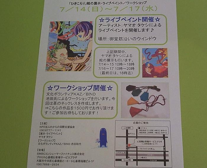 ヤマオタケシ&ワークショップ