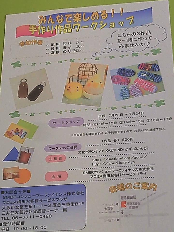 プロミス梅田お客様サービスプラザ