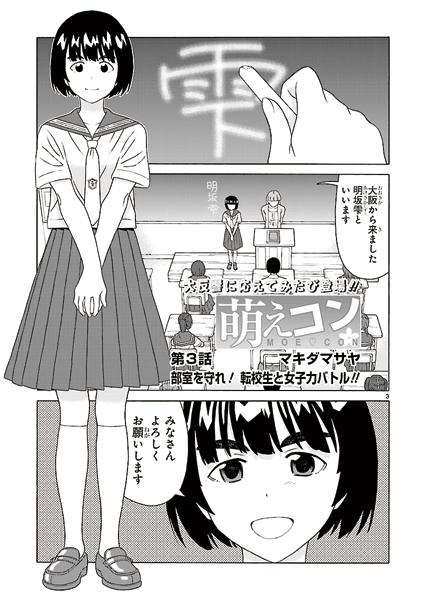 moecon_01.jpg