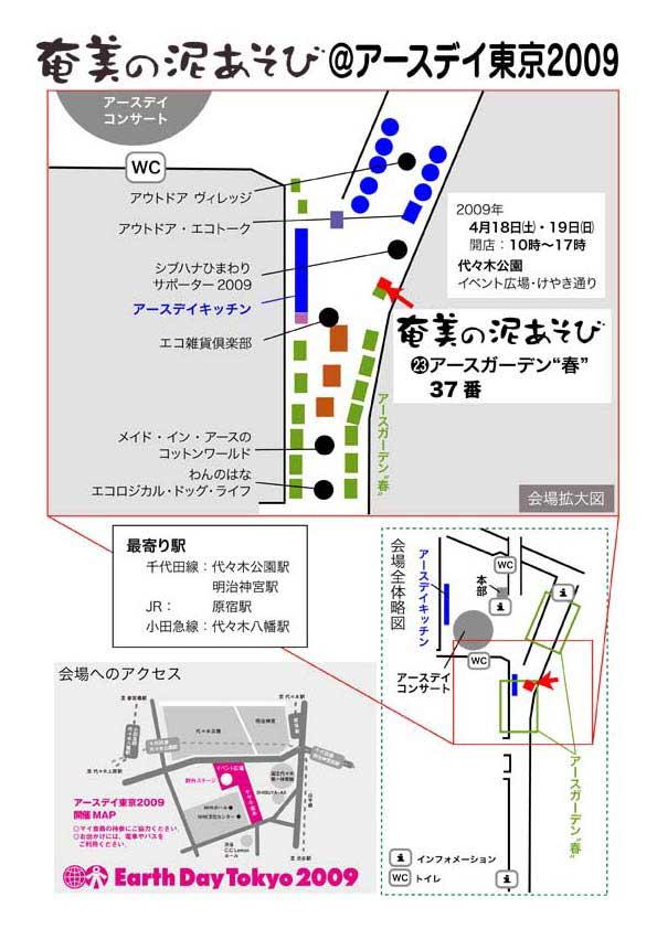 アースデイ東京2009「奄美の泥あそび」案内図