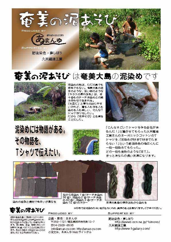 「泥あそび」紹介用のチラシ(暫定版)09年4月13日