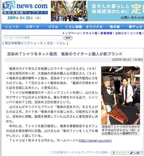 南日本新聞 2009/05/21