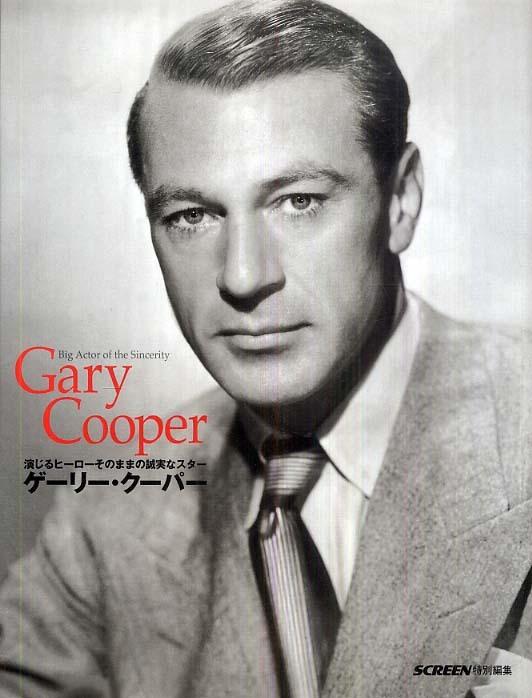 ゲイリー・クーパーの画像 p1_5