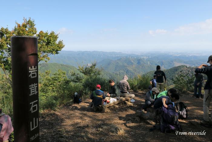 高水山から岩茸石山
