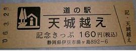 道の駅天城越え記念きっぷ