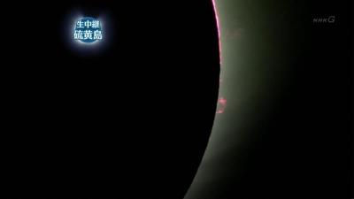 2009年7月22日皆既日食プロミネンス