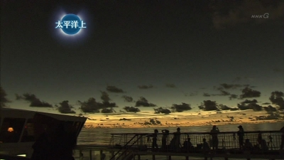 日蝕中の太平洋上
