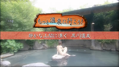 もっと温泉に行こう「黒川編」05