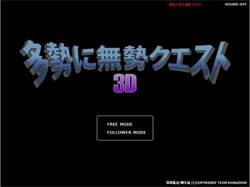多勢に無勢クエスト3D