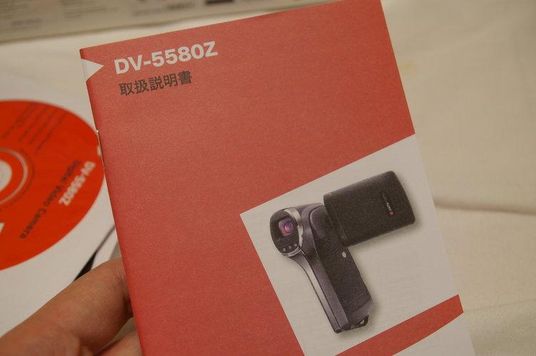 DV-5580Z