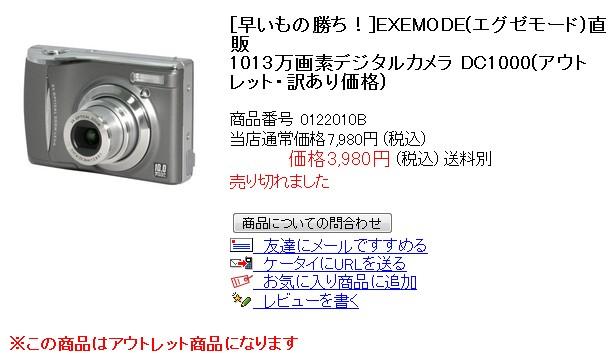 exemode dc1000