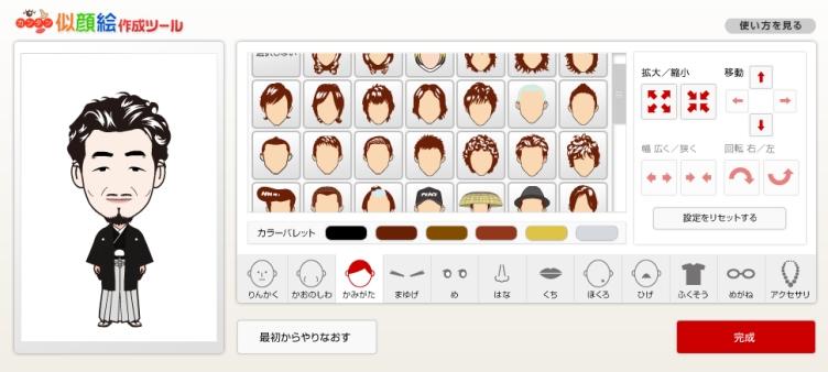 郵便年賀似顔絵作成ツール3