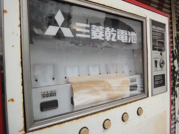 三菱電池自販機
