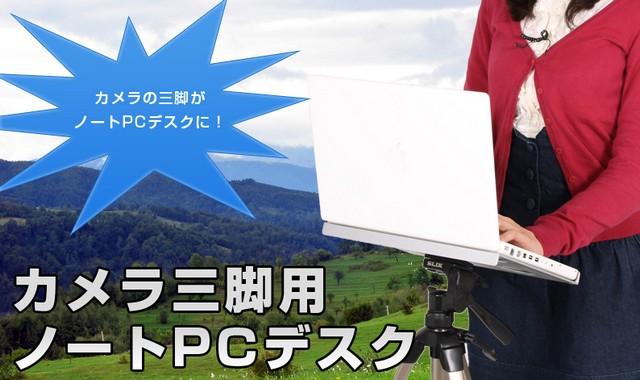 カメラ三脚用ノートPCデスク