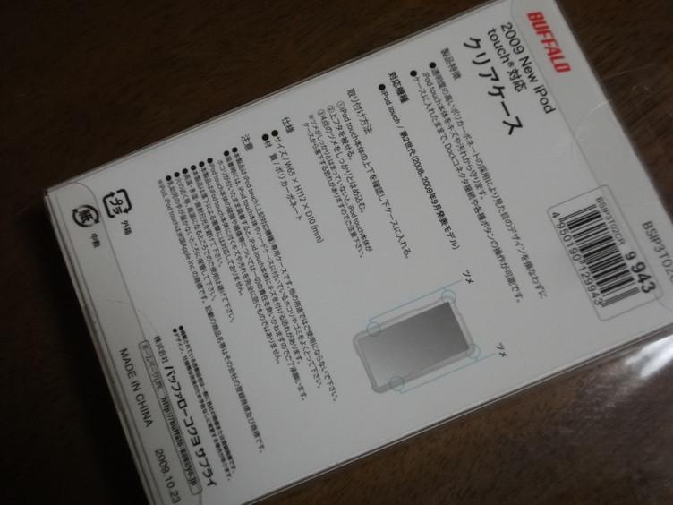 iPod touchケース