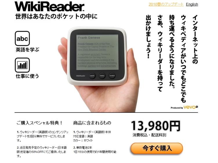 wiki readere