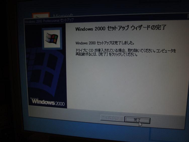 Windows 2000入りました