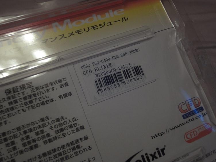 CFD販売メモリ