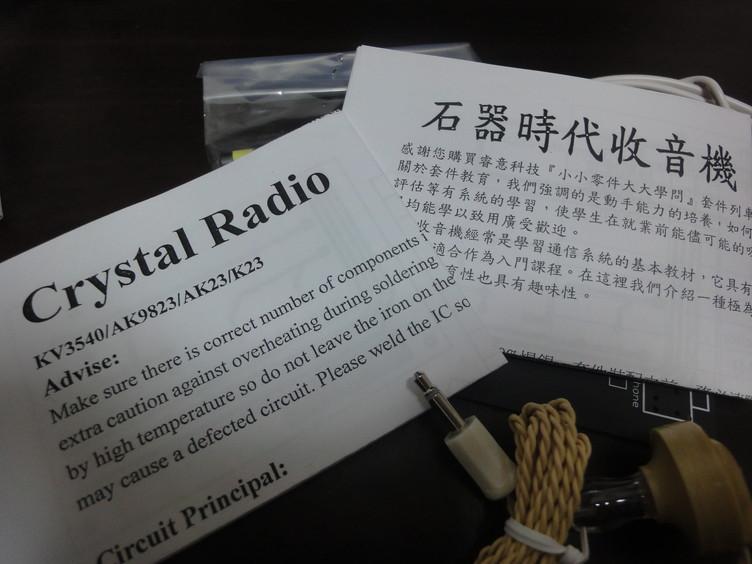 ゲルマラジオ