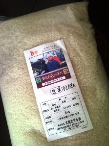岩手産お米