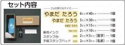 お名前印セット内容のコピー.jpg