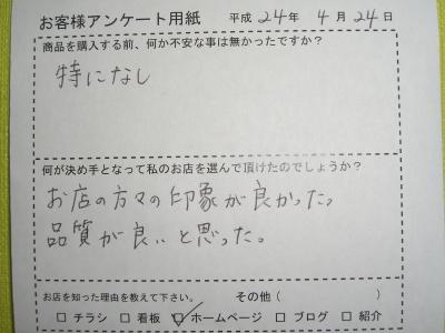 CIMG3375.JPG