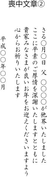 喪中文章?.jpg