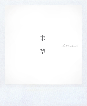 hitsujigusa_logo.jpg