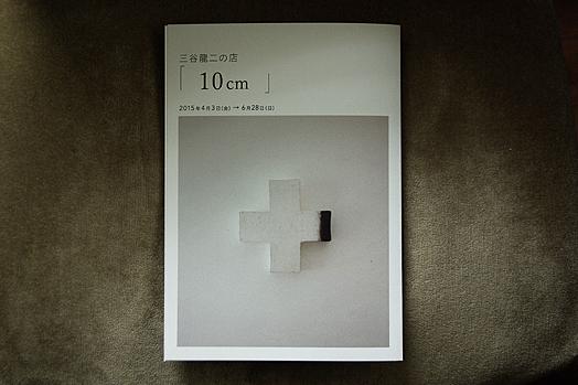 10cm_DM.jpg
