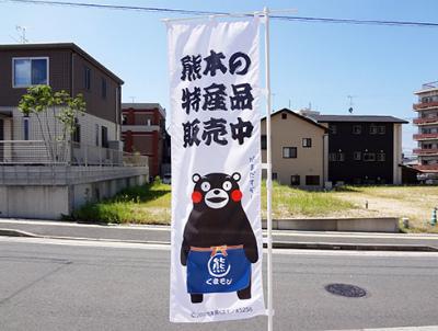 くまモン のぼり 旗 販促 特産品