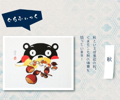 くまモン 和柄 Tシャツ 銀座熊本館