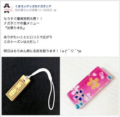 木札 ナガタニヤ FB