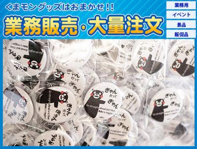 くまモン 販促 イベント 広告