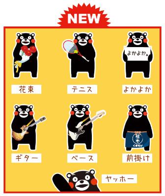 くまモン テニス ギター ベース