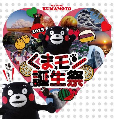 くまモン 誕生祭 2015 情報