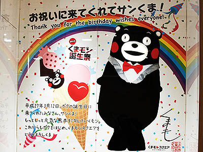 くまモン 誕生祭 2015 スクエア イベント