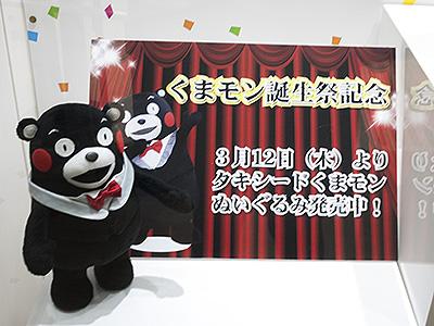 くまモン 誕生祭 ぬいぐるみ タキシード 記念