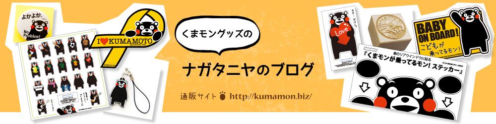 くまモングッズのナガタニヤのブログ