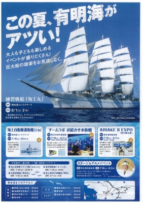 海フェスタくまもと 熊本 イベント 夏休み