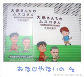 大原さんちの同じ本orz