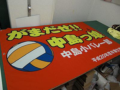 昇華転写 応援旗
