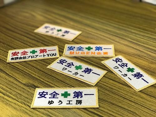 IMG_9605.jpg刺繍ワッペン