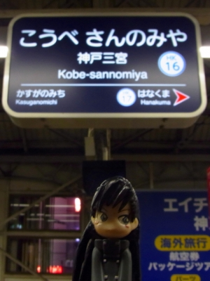阪急電鉄 神戸三宮駅