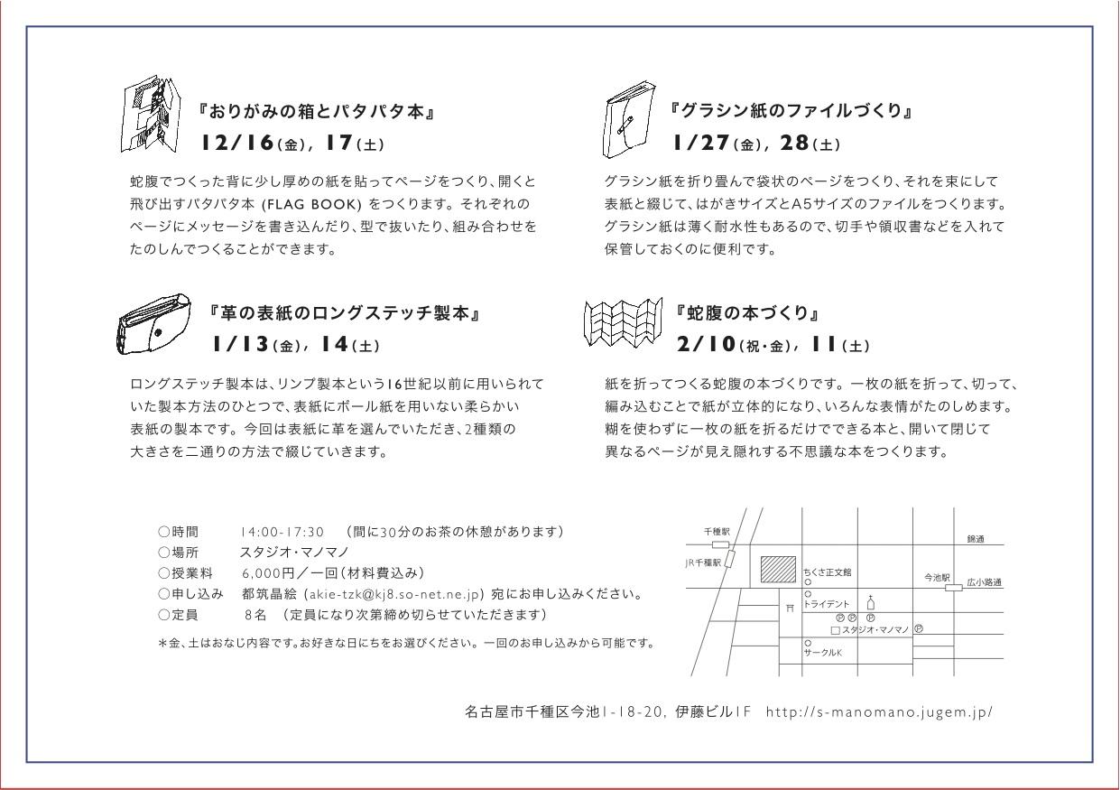 workshop_ちらし