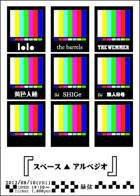S A cv1 20120810.jpg