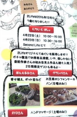 雑貨イベント 呉市 2Life
